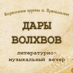 """Литературно-музыкальный вечер """"Дары волхвов"""""""